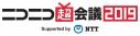 【チケット】ニコニコ超会議2019の画像