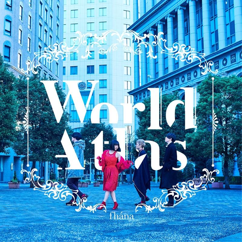 【アルバム】fhana/World Atlas 通常盤