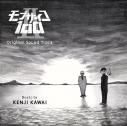 【サウンドトラック】TV モブサイコ100 II Original Soundtrackの画像