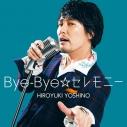 【マキシシングル】吉野裕行/Bye-Bye☆セレモニー 豪華盤 の画像