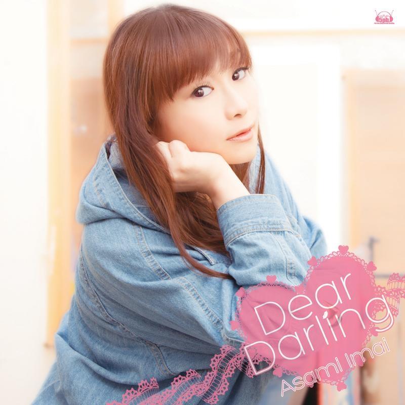 【マキシシングル】今井麻美/Dear Darling