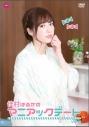 【DVD】佳村はるかのマニアックデート Vol.4の画像