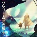 【サウンドトラック】TV ソマリと森の神様 オリジナル・サウンドトラックの画像