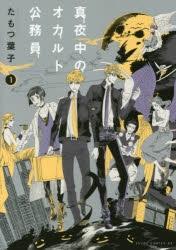 【ポイント還元版( 6%)】【コミック】真夜中のオカルト公務員 1~9巻セット