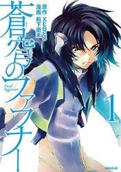【ポイント還元版( 6%)】【コミック】蒼穹のファフナー 1~7巻セット