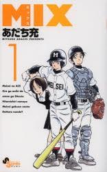 【ポイント還元版(10%)】【コミック】MIX 1~14巻セット