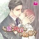 【ドラマCD】この恋、神様にご報告!? 通常盤の画像