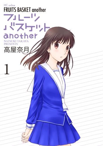 【ポイント還元版( 6%)】【コミック】フルーツバスケットanother 1~2巻セット