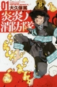 【ポイント還元版(10%)】【コミック】炎炎ノ消防隊 1~15巻セットの画像