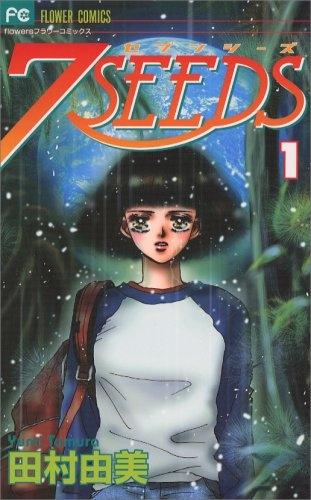 【ポイント還元版(12%)】【コミック】7SEEDS-セブンシーズ- 1~35巻セット(完)