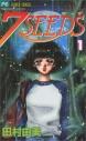 【ポイント還元版(12%)】【コミック】7SEEDS-セブンシーズ- 1~35巻セット(完)の画像
