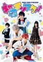 【DVD】舞台 TEEN×TEEN THEATER 初恋モンスターの画像
