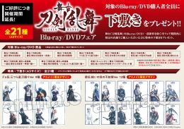 舞台『刀剣乱舞』Blu-ray/DVDフェア in Drama 下载 ダウンロード Download 百度网盘 Mega MediaFire Mp3 CD 分享 感想 翻译画像