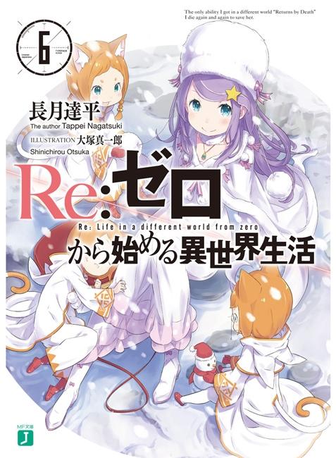 【小説】Re:ゼロから始める異世界生活(6) 通常版