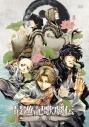 【DVD】ミュージカル 最遊記歌劇伝-異聞-の画像