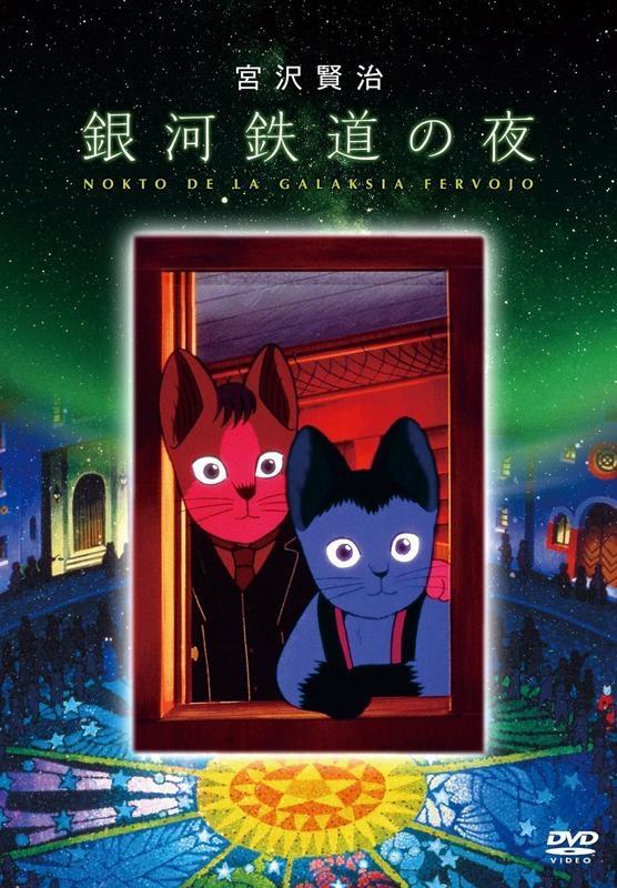 【DVD】映画 銀河鉄道の夜
