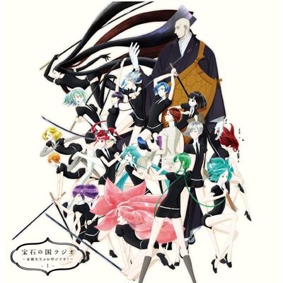 【DJCD】TV 宝石の国ラジオ ~金剛先生がお呼びです!~ ラジオCD Vol.1