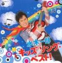 【アルバム】水木一郎キッズ ソング・ベスト!の画像