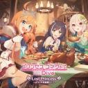 【アルバム】プリンセスコネクト!Re:Dive Lost Princess ~ようこそ美食殿へ!~の画像