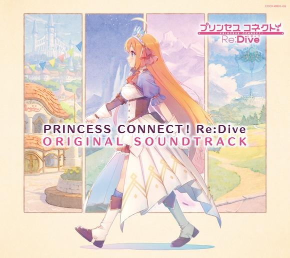 【サウンドトラック】ゲーム プリンセスコネクト! PRINCESS CONNECT! Re:Dive ORIGINAL SOUND TRACK