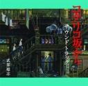 【サウンドトラック】映画 コクリコ坂から サウンドトラックの画像
