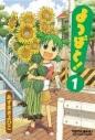 【コミック】よつばと! 1~13巻セットの画像