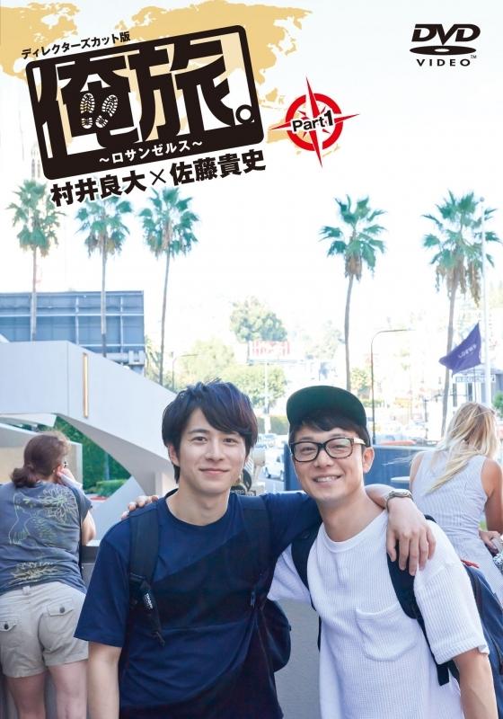 【DVD】俺旅。~ロサンゼルス~ Part 1 村井良大×佐藤貴史