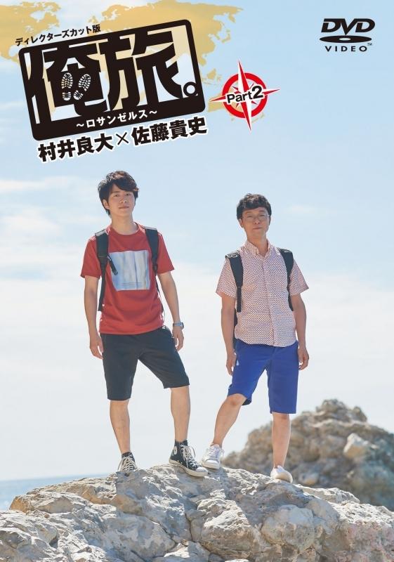 【DVD】俺旅。~ロサンゼルス~ Part 2 村井良大×佐藤貴史
