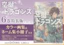 【コミック】空挺ドラゴンズ(6) 特装版の画像