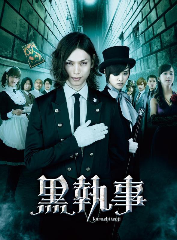 【Blu-ray】映画 実写 黒執事 コレクターズ・エディション 完全数量限定版