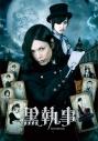 【Blu-ray】映画 実写 黒執事 スタンダード・エディションの画像