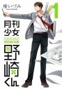 【ポイント還元版(10%)】【コミック】月刊少女野崎くん 1~10巻セットの画像