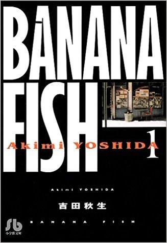【ポイント還元版(10%)】【コミック】BANANA FISH-バナナフィッシュ- 1~11巻セット(完)