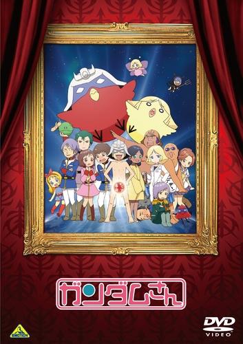 【DVD】Web 短編フラッシュアニメ ガンダムさん