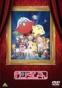 【DVD】Web 短編フラッシュアニメ ガンダムさんの画像