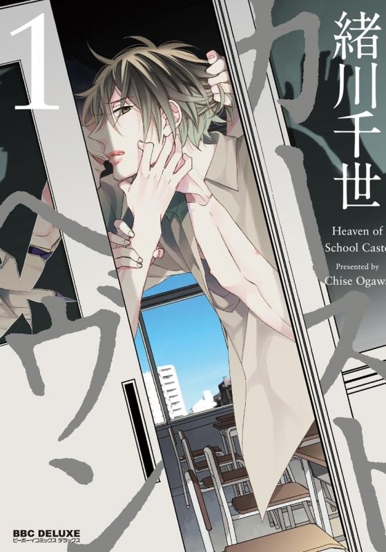 【ポイント還元版( 6%)】【コミック】カーストヘヴン 1~4巻セット