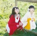 【アルバム】伊藤かな恵/ミアゲタケシキ 通常盤の画像