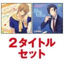 【ドラマCD】一途なカレにひたすら告白されるCD Apricot Fizz 青木理久&Blue Moon 桜庭央司 2タイトルセットの画像