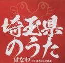 【主題歌】映画 実写 翔んで埼玉 主題歌「埼玉県のうた」/はなわの画像