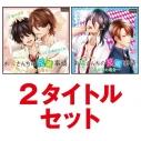 【ドラマCD】お隣さんちの兄弟事情 2タイトルセットの画像