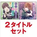 【ドラマCD】年下彼氏くんの戸惑い初体験&拾ってください! 2タイトルセットの画像