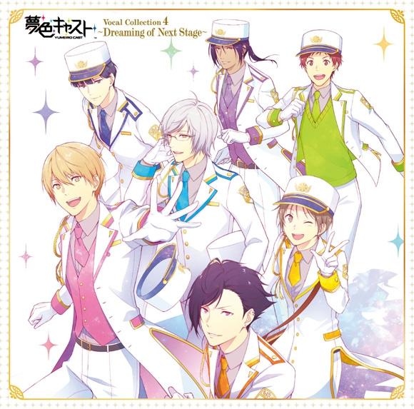【アルバム】ミュージカル・リズムゲーム 夢色キャスト Vocal Collection 4