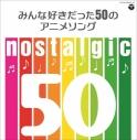 【アルバム】nostalgic~みんな好きだった50のアニメソング~の画像