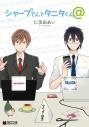 【コミック】シャープさんとタニタくん@の画像