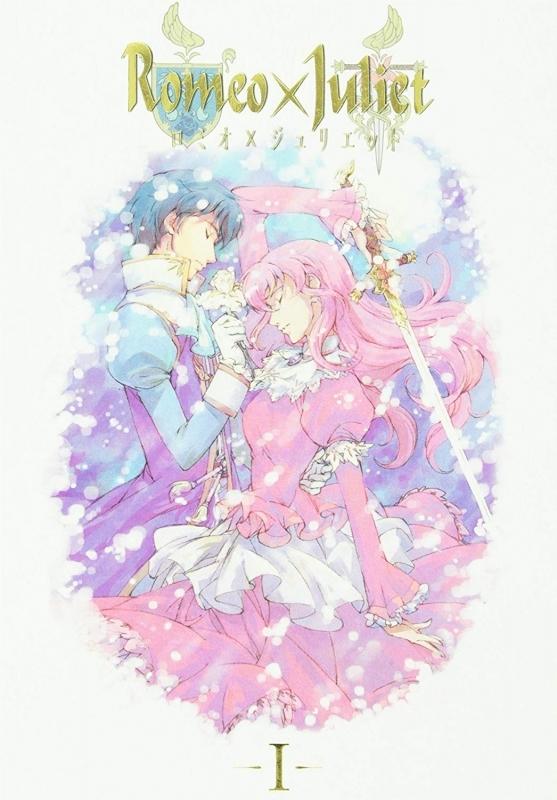 【DVD】TV ロミオ×ジュリエット -I-