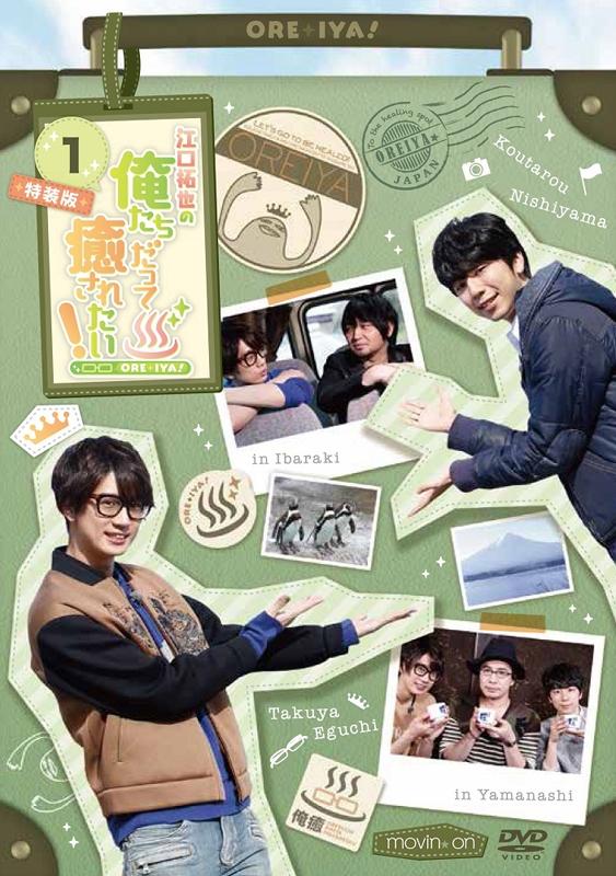 【DVD】TV 江口拓也の俺たちだって癒されたい! 1 特装版