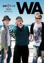 【写真集】禁断生ラジオ in Perth 旅PHOTOBOOK「WA」の画像