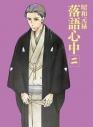 【Blu-ray】TV 昭和元禄落語心中 二 数量限定生産版の画像