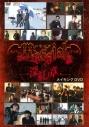【DVD】メサイア-深紅ノ章- メイキングDVDの画像