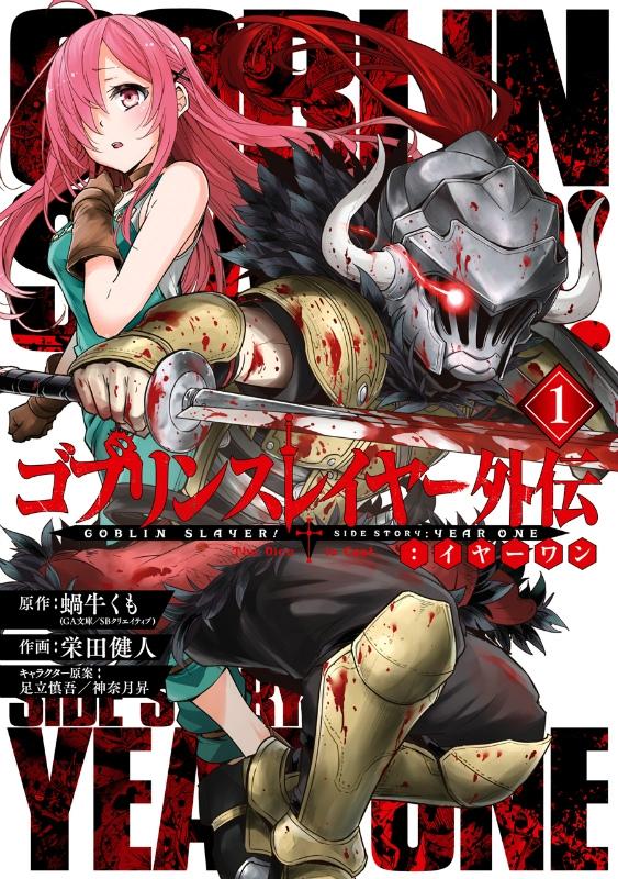 【コミック】ゴブリンスレイヤー外伝:イヤーワン(1)